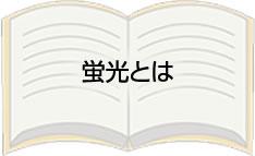 【豆知識を見る】
